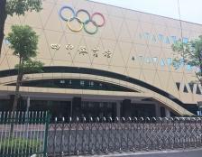 四中体育馆
