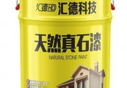 湖南真石漆怎么施工能提升外墙视觉