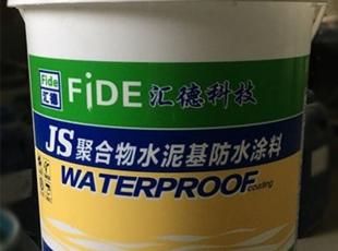 JS防水材料