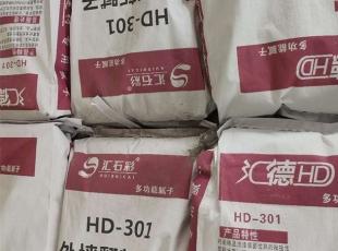 湖南dafabet大发 官方粉_HD-301外墙翻新dafabet大发 官方