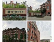 湘一南湖学校