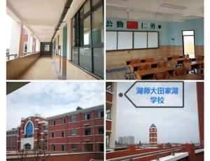 师大田家湖学校
