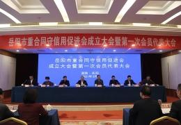 岳阳市汇德科技有限公司加入岳阳市重合同守信用促进会